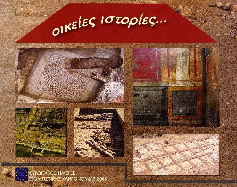 4. Οικιες ιστοριες [2008]