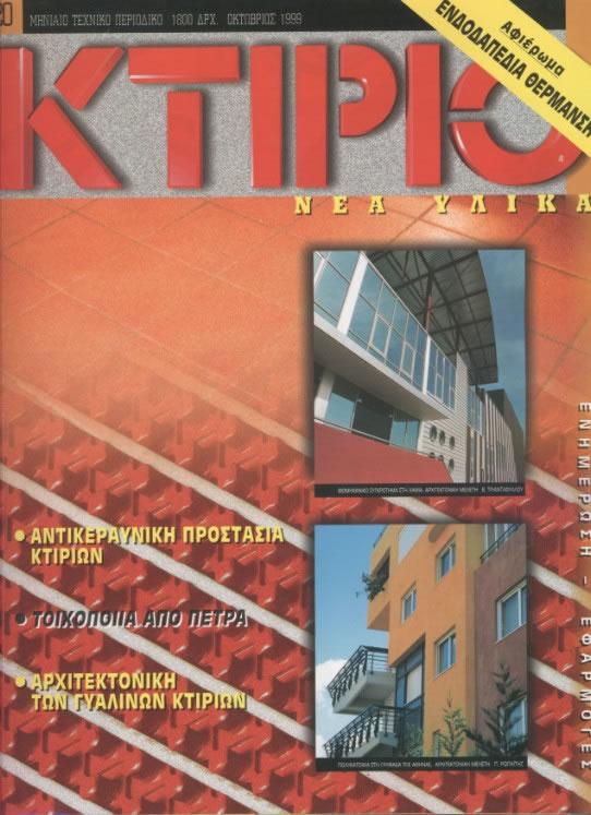 09. ΚΤΙΡΙΟ [τευχος120/1999]
