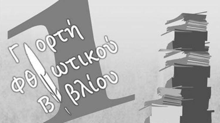 09. 1η γιορτη φθιωτικου βιβλιου