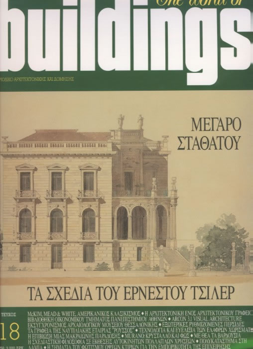 10. THE WORLD OF BUILDINGS [τεύχος 18/1999]