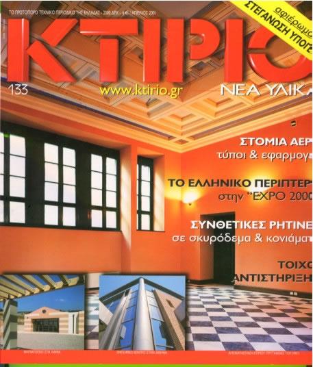 12. ΚΤΙΡΙΟ [τευχος 133/2001]