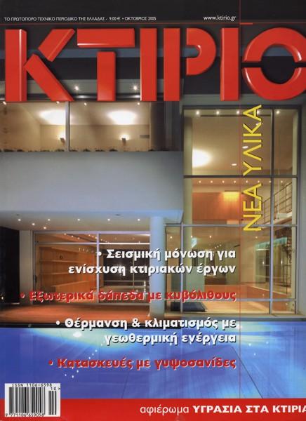 26. ΚΤΙΡΙΟ [τευχος 174/2005]