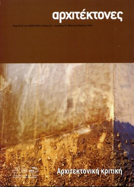 33. ΣΑΔΑΣ-ΠΕΑ ΑΡΧΙΤΕΚΤΟΝΕΣ [τευχος 62/2007]