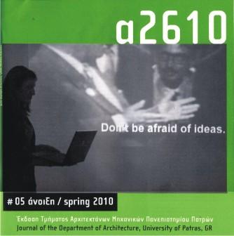 36. α2610 – #05 ανοιξη 2010