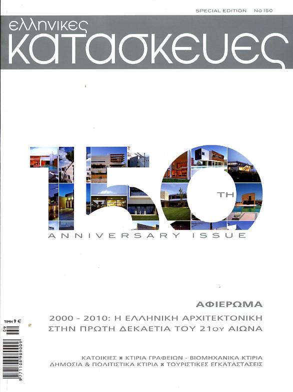 37. ΕΛΛΗΝΙΚΕΣ ΚΑΤΑΣΚΕΥΕΣ [τευχος 150-2010]