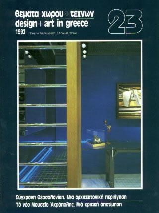 04. SPACE AND ART [ISSUE: 23/1992]