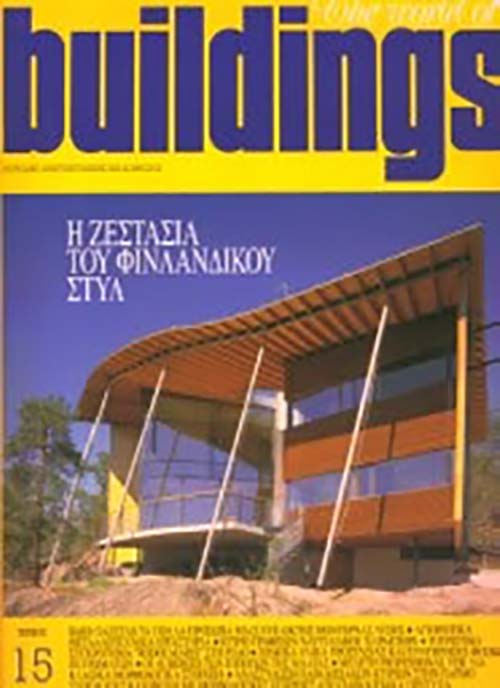 08. THE WORLD OF BUILDINGS [ISSUE: 15/1998]