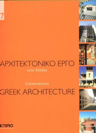 14. ARCHITECTURE IN GREECE [ISSUE: 7/2002]