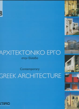 20. ARCHITECTURE IN GREECE [ISSUE: 8/2003]