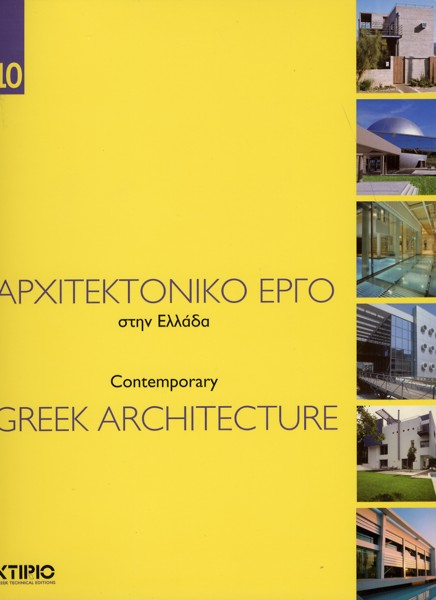 25. ARCHITECTURE IN GREECE [ISSUE: 10/2005]
