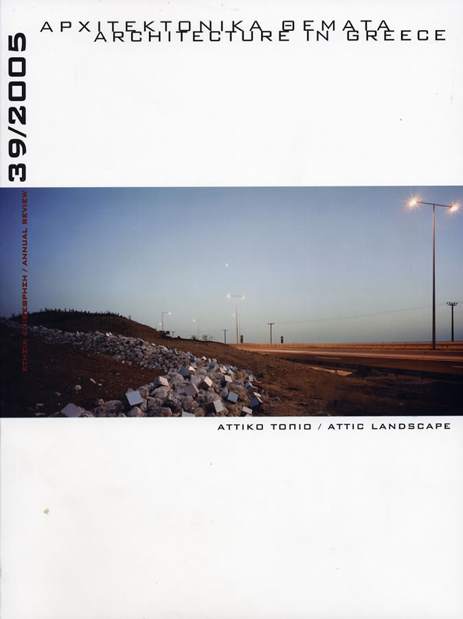 27. 'ARXITEKTONIKA THEMATA' MAGAZINE [ISSUE: 39/2005]