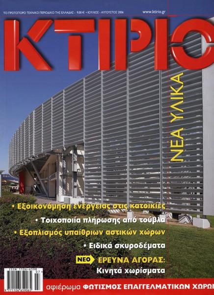 31. ΚΤΙRΙΟ [ISSUE: 181/2006]