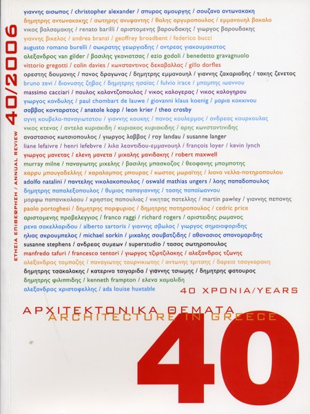 32. 'ARXITEKTONIKA THEMATA' MAGAZINE [ISSUE: 40/2006]
