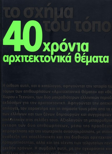 34. 40 YEARS OF 'ARXITEKTONIKA THEMATA' MAGAZINE [THE SHAPE OF SPACE] 2008