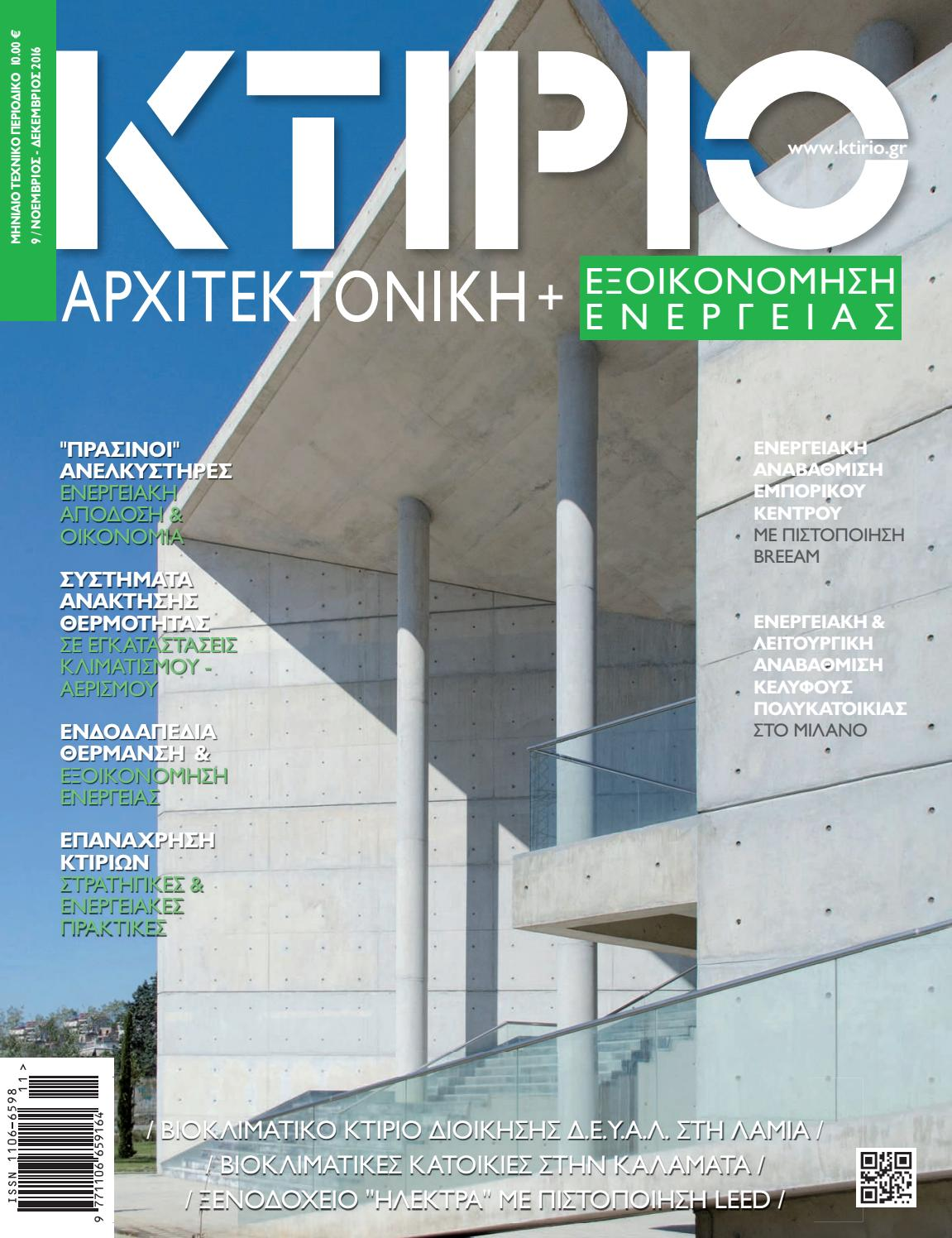 42. KTIRIO [ISSUE: 11/12 2016]