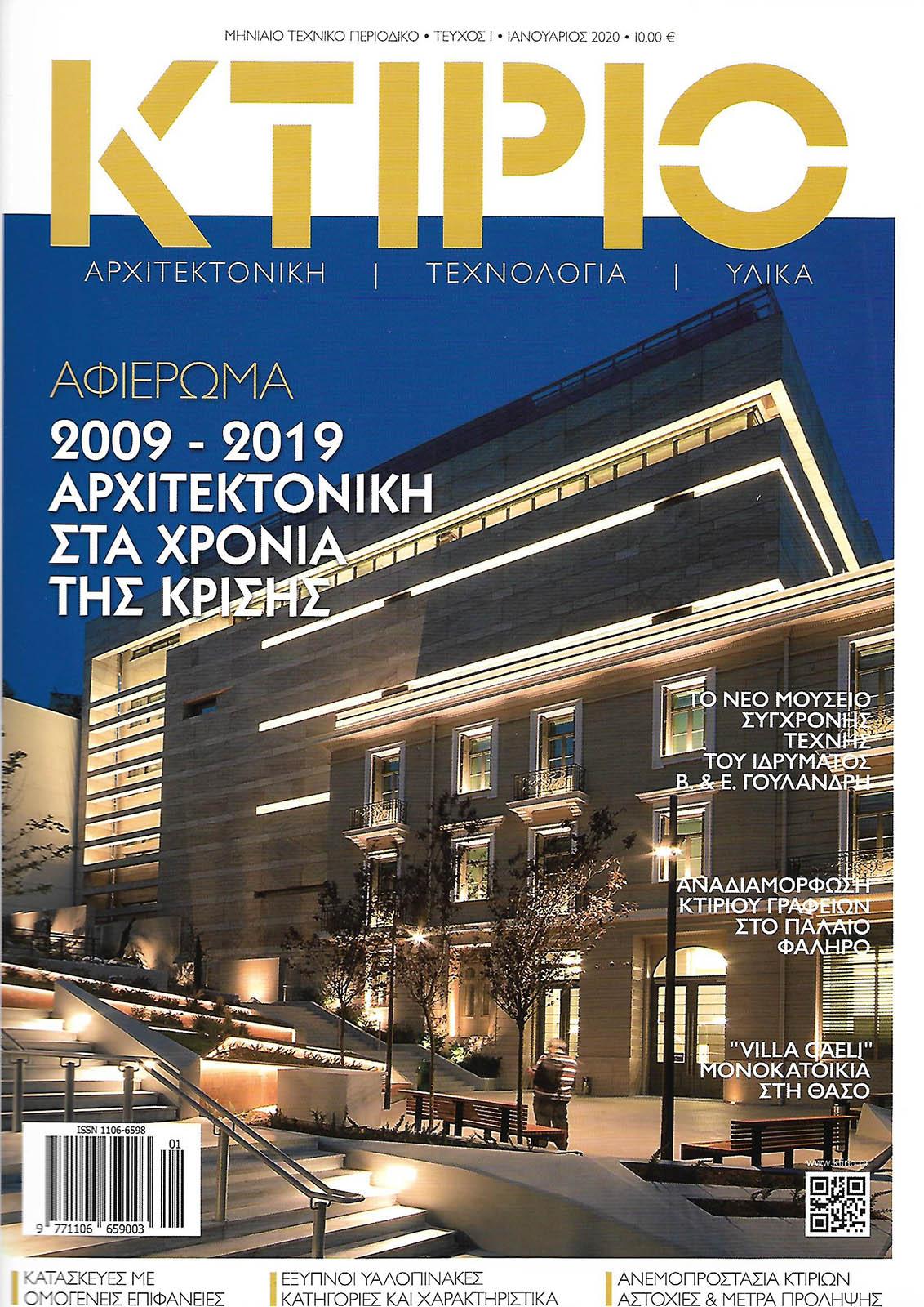 56. 2009-2019 ARCHITECTURE IN CRISIS – KTIRIO MAGAZINE